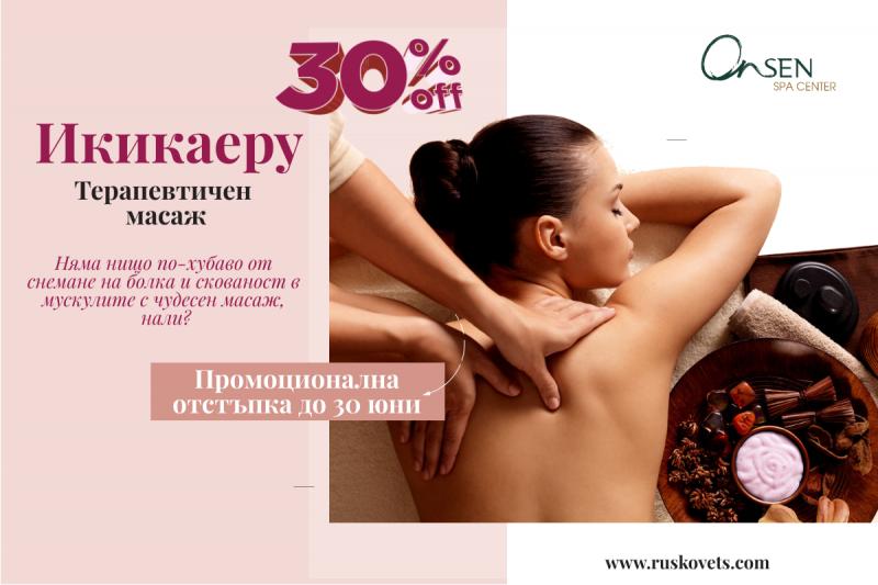 Икикаеру - терапевтичен масаж