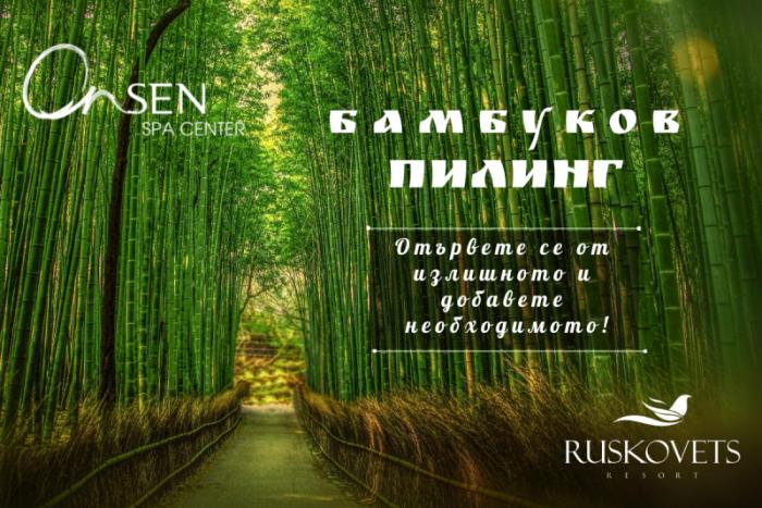 Bambook scrab Ruskovets