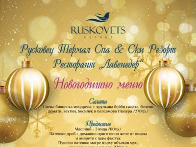 Русковец Нова Година