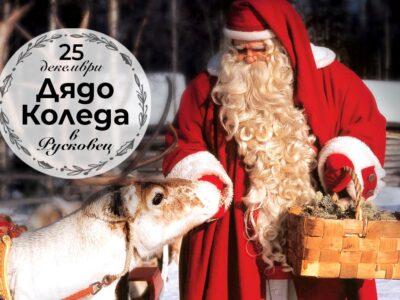 Коледни празници в Русковец Резорт